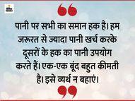 जल का उपयोग बड़ी सावधानी से करें, क्योंकि पानी बचाना एक पूजा के समान है|धर्म,Dharm - Dainik Bhaskar