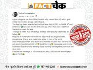 UP केएक लड़के ने बनाया सिग्नल ऐप, संस्कृत में की कोडिंग? जानिएवायरल पोस्ट का सच|फेक न्यूज़ एक्सपोज़,Fake News Expose - Dainik Bhaskar