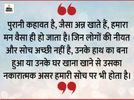 दूसरे का अन्न खा रहे हैं तो ध्यान रखें कि वो गलत कमाई से न आया हो, वरना मन पर बुरा असर होता है|धर्म,Dharm - Dainik Bhaskar