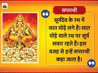 मकर संक्रांति पर करें सूर्य के 12 नामों का जाप, सभी नामों का है अलग-अलग मतलब|धर्म,Dharm - Dainik Bhaskar