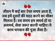 सबसे महान वह है, जो खुद असमर्थ होते हुए भी दूसरों की भलाई के लिए निस्वार्थ काम करता है|धर्म,Dharm - Dainik Bhaskar