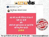 रिलायंसजियो की5G टेस्टिंग से देश मेंफैल रहा है बर्ड फ्लू? जानिएइस दावे का सच|फेक न्यूज़ एक्सपोज़,Fake News Expose - Dainik Bhaskar