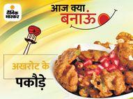 ठंड में कुछ तीखा और चटपटा खाने का मन हो तो अखरोट के पकौड़े बनाएं, इसे हरी चटनी के साथ सर्व करें लाइफस्टाइल,Lifestyle - Dainik Bhaskar