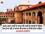इलाहाबाद हाईकोर्ट ने कहा- शादी से 30 दिन पहले नोटिस देना प्राइवेसी का हनन, इसे ऑप्शनल बनाएं इलाहाबाद,Allahabad - Dainik Bhaskar