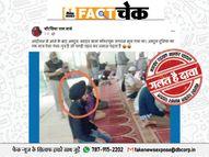 किसान आंदोलन में पगड़ी पहन कर शामिल हो रहा ये मुस्लिम युवक? पड़ताल में सामने आया सच|फेक न्यूज़ एक्सपोज़,Fake News Expose - Dainik Bhaskar