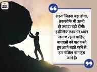 हालात कैसे भी हों, हिम्मत कभी न हारने से बचें, सकारात्मकता के साथ ही परिस्थितियों को बदला जा सकता है|धर्म,Dharm - Dainik Bhaskar