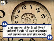 जो लोग कई बार असफल होने की हिम्मत रखते हैं, वे जीवन में बड़े लक्ष्य जरूर हासिल करते हैं|धर्म,Dharm - Dainik Bhaskar