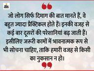 जब भी कोई बड़ा फैसला लेना हो तो दिल और दिमाग का संतुलन बनाकर सोचें, तभी सब के सुख का काम होगा|धर्म,Dharm - Dainik Bhaskar