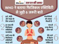 WHO ने फिजिकल एक्टिविटी की नई गाइडलाइन जारी की, जानिए खुद को फिट रखने के लिए रोज कितनी एक्सरसाइज जरूरी ज़रुरत की खबर,Zaroorat ki Khabar - Money Bhaskar