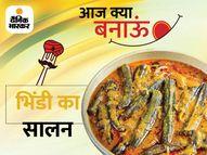 मसालेदार खाने के शौकीनों के लिए भिंडी का सालन, घर आए मेहमानों को भी खूब आएगा पसंद लाइफस्टाइल,Lifestyle - Dainik Bhaskar