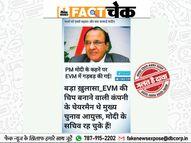 प्रधानमंत्रीमोदी के कहने पर अचल कुमार ज्योतिने कीथी EVM मशीन में गड़बड़ी? पड़ताल में सामने आया सच|फेक न्यूज़ एक्सपोज़,Fake News Expose - Dainik Bhaskar