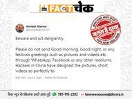 सोशल मीडिया पर गुड मॉर्निंगमैसेज भेजने से हो रहा अकाउंट हैक? जानिएइस वायरल पोस्ट की सच्चाई|फेक न्यूज़ एक्सपोज़,Fake News Expose - Dainik Bhaskar