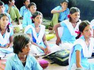 तीसरी से पांचवीं के छात्रों को स्कूल से मिलेंगे 60% मार्क्स, 40 फीसदी के लिए होगी परीक्षा|करिअर,Career - Dainik Bhaskar