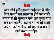 किसी को माफ करने से हम अपनी ऊर्जा और समय दोनों बचा लेते हैं|धर्म,Dharm - Dainik Bhaskar