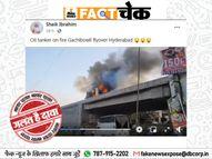हैदराबाद में फ्लाईओवर पर खड़े ट्रक मेंहुआ ब्लास्ट? जानिएइस वायरल वीडियो का सच|फेक न्यूज़ एक्सपोज़,Fake News Expose - Dainik Bhaskar