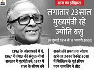 वामपंथ की ज्योति जिन्हें तीन बार प्रधानमंत्री बनने का ऑफर मिला, आज उनकी पुण्यतिथि है|देश,National - Dainik Bhaskar