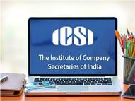 आज दोपहर 2 बजे जारी होगा CS एग्जीक्यूटिव एंट्रेंस टेस्ट का रिजल्ट, 9 और 10 जनवरी को आयोजित हुई थी परीक्षा|करिअर,Career - Dainik Bhaskar