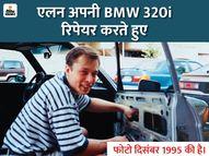 रिपेयर के पैसे नहीं थे तो कबाड़ से अपनी BMW कार सही कर दी, 12 साल की उम्र में बनाया था वीडियोगेम|टेक & ऑटो,Tech & Auto - Dainik Bhaskar
