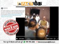 भाजपा नेता ने राजनाथ सिंह से हाथ जोड़ कर कहा- कृषि बिल वापस लें? पड़ताल में वीडियो दो साल पुराना निकला|फेक न्यूज़ एक्सपोज़,Fake News Expose - Dainik Bhaskar