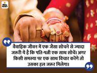 वैवाहिक जीवन की सफलता पति-पत्नी द्वारा किए गए छोटे-छोटे त्यागों पर निर्भर होती है|धर्म,Dharm - Dainik Bhaskar