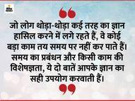 बहुत सारा ज्ञान प्राप्त करने से अच्छा है कि हम किसी एक काम में एक्सपर्ट हो जाएं|धर्म,Dharm - Dainik Bhaskar