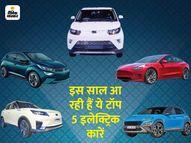 फुल चार्ज में मिलेगी 568 किमी. तक की रेंज, इस साल भारत आ रही हैं टेस्ला से लेकर कोना फेसलिफ्ट तक ये 5 इलेक्ट्रिक कारें|टेक & ऑटो,Tech & Auto - Dainik Bhaskar