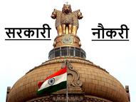 नीति आयोग समेत अन्य विभागों में विभिन्न पदों पर भर्ती के लिए करें अप्लाई, 10वीं- 12वीं और ग्रेजुएट कैंडिडेट्स कर सकते हैं आवेदन|करिअर,Career - Dainik Bhaskar