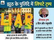 ट्रम्प के 10 फैसलों पर सवाल उठे, हर दिन उन्होंने औसतन 12 झूठे दावे किए|विदेश,International - Dainik Bhaskar