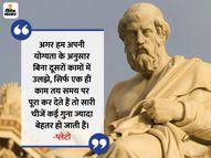 लोग तीन प्रकार के होते हैं, ज्ञान पसंद करने वाले मान-सम्मान पसंद करने वाले और अपना निजी लाभ चाहने वाले|धर्म,Dharm - Dainik Bhaskar