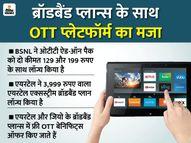 अब BSNL के ब्रॉडबैंड प्लान्स के साथ OTT बेनिफिट्स भी मिलेंगे, एयरटेल भी लाया नया प्लान|यूटिलिटी,Utility - Dainik Bhaskar