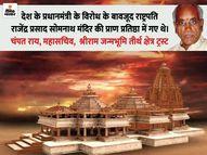 मंदिर निर्माण के लिए राष्ट्रपति के दान पर विवाद हुआ तो चंपत राय बोले- सवाल उठाने वाले इतिहास पढ़ें|देश,National - Dainik Bhaskar