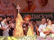 गृह मंत्री शाह बोले- किसानों के कल्याण के लिए मोदी सरकार प्रतिबद्ध; BJP की सरकार में कर्नाटक का काफी विकास हुआ|देश,National - Dainik Bhaskar