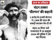 184 लोगों के हत्यारे वीरप्पन को 20 साल तक खोजती रही पुलिस, इस चंदन तस्कर की तलाश में खर्च हुए 100 करोड़|देश,National - Dainik Bhaskar