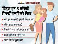 ज्यादा वजन वाले बच्चों को हाइपरटेंशन, एंग्जाइटी और हार्ट डिजीज का खतरा, 5 तरीकों से जानिए उन्हें कैसे फिट रखें|ज़रुरत की खबर,Zaroorat ki Khabar - Dainik Bhaskar