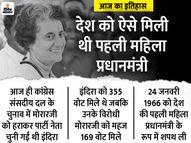 जिन्हें लिटिल गर्ल कह खारिज किया उन्हीं से PM की रेस में हारे मोरारजी, दूसरी बार टूटा था प्रधानमंत्री बनने का सपना|देश,National - Dainik Bhaskar