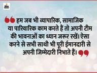 काम कोई भी करें, इंसानियत कभी न छोड़ें, साथियों के सुख-दुख का ध्यान जरूर रखें|धर्म,Dharm - Dainik Bhaskar