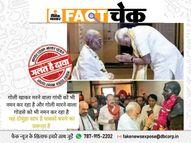 PM मोदी ने महात्मा गांधी के बाद गोडसेकी मूर्तिपर किया माल्यार्पण? पड़ताल में झूठा निकला दावा|फेक न्यूज़ एक्सपोज़,Fake News Expose - Dainik Bhaskar
