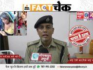 गोरखपुर पुलिस ने वीडियो जारी कर बच्चा चोर और मानव तस्करों सेकिया सचेत? जानिएइस वायरल वीडियो का सच|फेक न्यूज़ एक्सपोज़,Fake News Expose - Dainik Bhaskar
