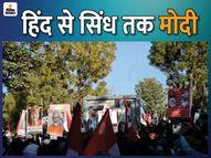 मोदी समेत सात वर्ल्ड लीडर्स के पोस्टर लहराए, लोग बोले- आतंकी राज में रह रहे, सिंधुदेश बनवाएं|विदेश,International - Dainik Bhaskar