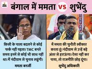 ममता ने कहा- नंदीग्राम से चुनाव लडूंगी; शुभेंदु बोले- उन्हें हराकर दिखाऊंगा वरना राजनीति छोड़ दूंगा|देश,National - Dainik Bhaskar