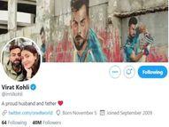 बेटी के जन्म के बाद विराट कोहली ने चेंज किया ट्विटर बायो, 21 मार्च को कोलकाता में शादी करेंगे 40 साल के हरमन बावेजा|बॉलीवुड,Bollywood - Dainik Bhaskar