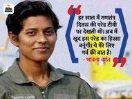 गणतंत्र दिवस की परेड में शामिल होने वाली पहली महिला फायटर पायलट होंगी भावना कांत, यहां की झांकी 'मेक इन इंडिया' का हिस्सा बनेंगी लाइफस्टाइल,Lifestyle - Dainik Bhaskar