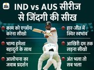 टीम इंडिया 36 पर सिमटकर पहला मैच 8 विकेट से हारी, कोहली भी घर लौटे, फिर रहाणे ने कैसे पलटी बाजी?|क्रिकेट,Cricket - Dainik Bhaskar