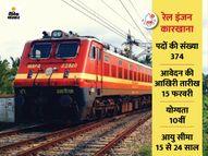 इंडियन रेलवे ने अप्रेंटिस के 374 पदों पर नियुक्ति के लिए मांगे आवेदन, 10वीं पास कैंडिडेट्स 15 फरवरी तक कर सकते हैं अप्लाई|करिअर,Career - Dainik Bhaskar