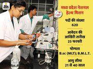 मध्य प्रदेश में लैब टेक्नीशियन के 620 पदों पर भर्ती के लिए करें आवेदन, 25 जनवरी आवेदन की आखिरी तारीख|करिअर,Career - Dainik Bhaskar