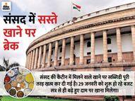 बजट सेशन से पहले संसद की कैंटीन में सब्सिडी खत्म, हर साल 17 करोड़ रुपए की बचत होगी|देश,National - Dainik Bhaskar