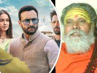 अखाड़ा परिषद ने कहा- मुस्लिम एक्टर-डायरेक्टर फिल्म बनाने से पहले एफिडेविट दें कि वे हिंदू देवताओं का अपमान नहीं करेंगे|बॉलीवुड,Bollywood - Dainik Bhaskar