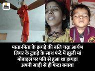 पति से मोबाइल पर बहस हुई तो साड़ी का फंदा बना डेढ़ साल के बेटे के साथ झूल गई मां|मुजफ्फरपुर,Muzaffarpur - Dainik Bhaskar