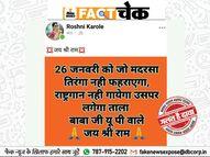 यूपी के CM योगी का मदरसों को आदेश, 26 जनवरी को तिरंगा नहीं फहराया तो लगेगा ताला? जानिए वायरल पोस्ट का सच|फेक न्यूज़ एक्सपोज़,Fake News Expose - Dainik Bhaskar