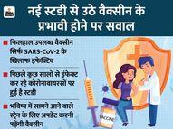 स्टडी में दावा- वायरस के स्पाइक प्रोटीन में हो सकता है बदलाव; ज्यादा बदला तो बेकार हो जाएंगी वैक्सीन|वैक्सीन ट्रैकर,Coronavirus - Dainik Bhaskar